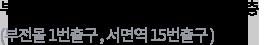 부산광역시 부산진구 부전동 266-8 1층, 6층 (부전몰 1번 출구, 서면역 15번 출구)